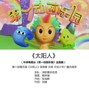 中央少年广播合唱团