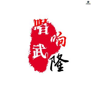 李炎&杨红丽