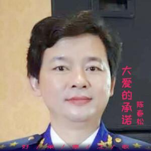 陈春松照片