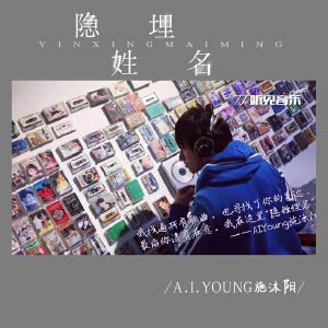 A.I.Young施沐阳