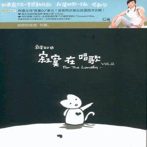 寂寞DJ之寂寞在唱歌 Vol.2