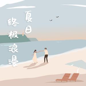 夏日终极浪漫
