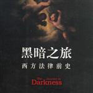 黑暗之旅照片