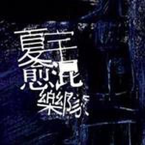 夏宇愈混乐队