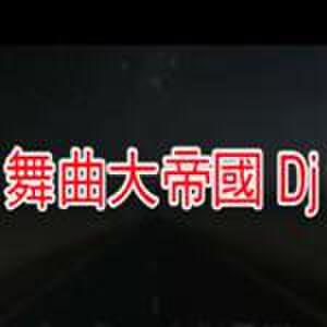DJ 舞曲大帝国14 Disk 3