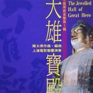 中国佛教音乐 大雄宝殿