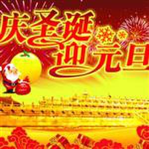 新年圣诞系列