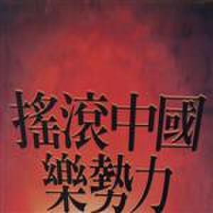 1999中国摇滚乐势力