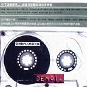 亚洲创作人原音大碟