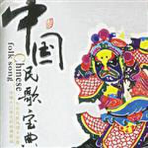 中国民歌宝典二