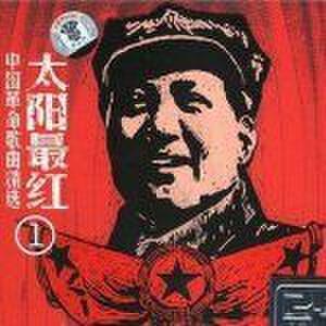 革命歌曲照片