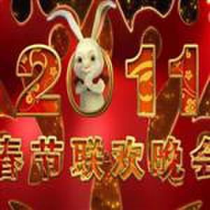 2011年春节联欢晚会歌曲