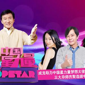 中国星力量学员