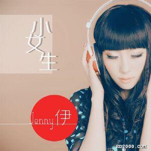 Jenny伊&易凌