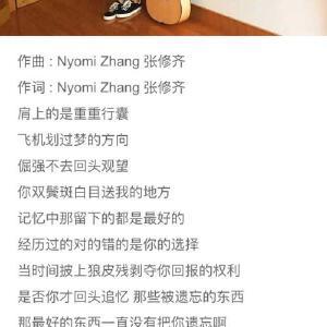 Nyomi zhang 张修齐