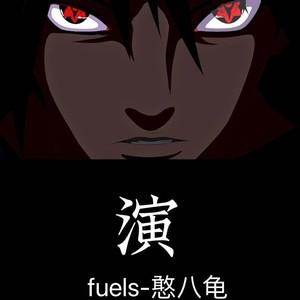 fuels-憨八龟照片