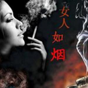 女人如烟似水