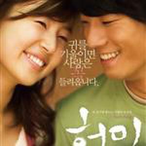 韩国电影哼唱