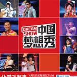 中国梦想秀背景音乐