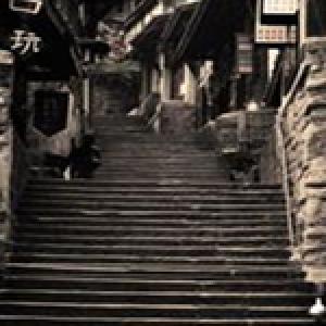 十八梯照片