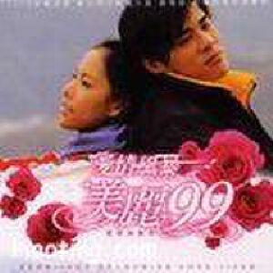 爱情风暴美丽99(TV Soundtra
