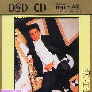 偏偏喜欢你 (2004 DSD)