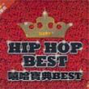 HIP HOP BEST 嘻哈宝典